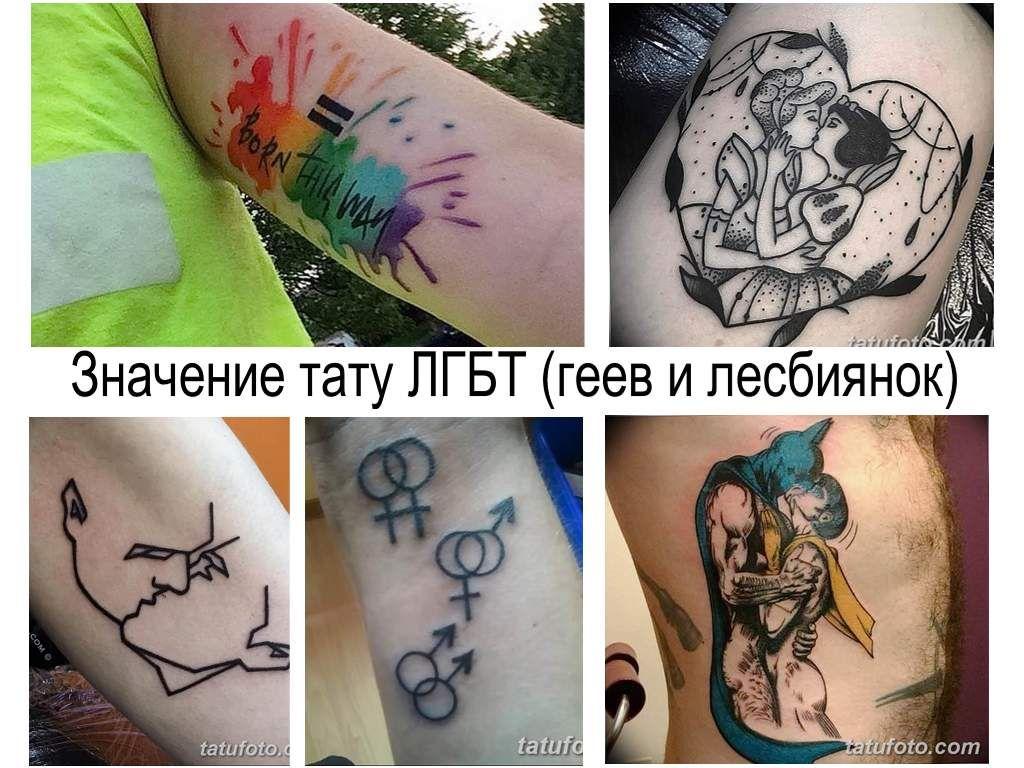 Женские татуировки лесбиянок пирсинг