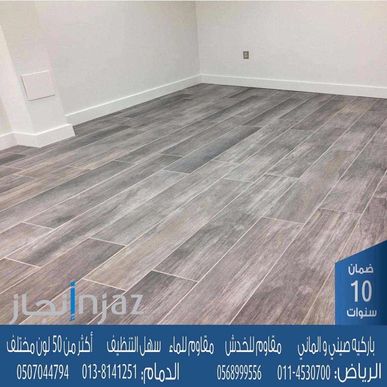 ارضيات و باركيه انجاز Wood Laminate Flooring Room Ideas Bedroom Flooring
