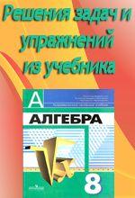 Решебник по алгебре 7 класс дорофеев учебник онлайн решебник.