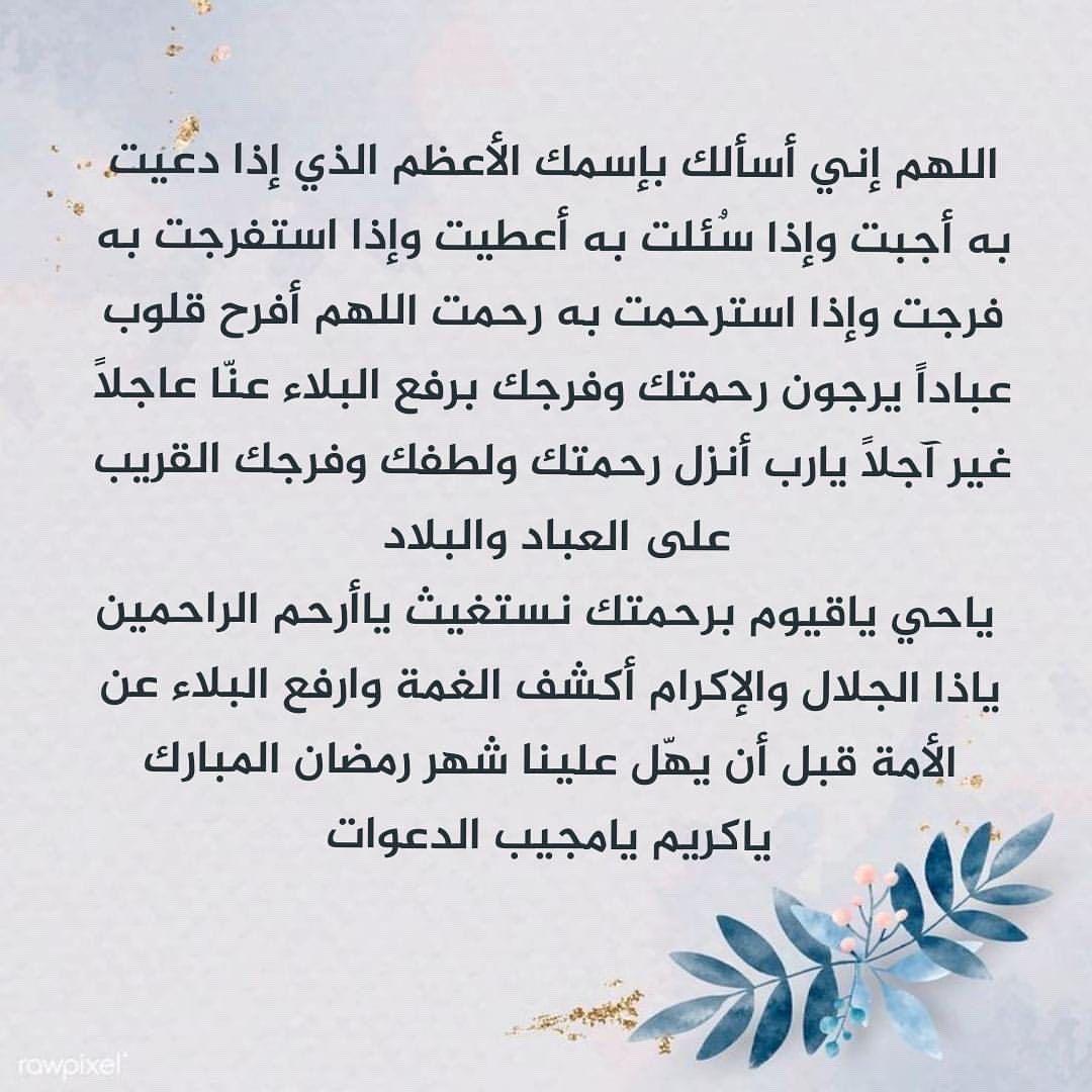 Pin By صورة و كلمة On Duea دعاء Islam Alc God