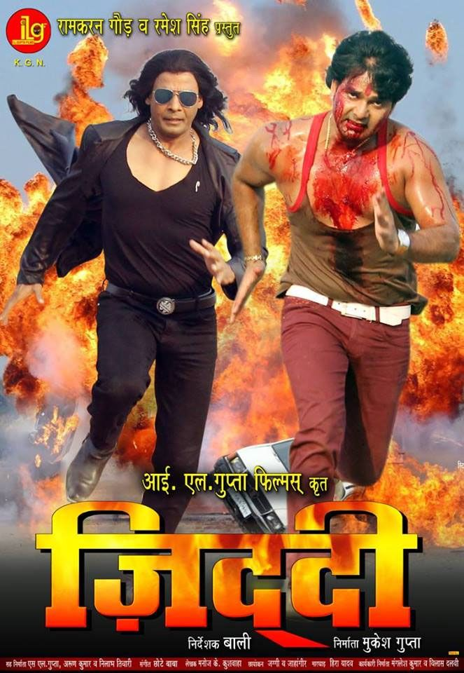 Pin By Shishumiahs Worldcinema On Bhojpuri Films Posters And Lobby