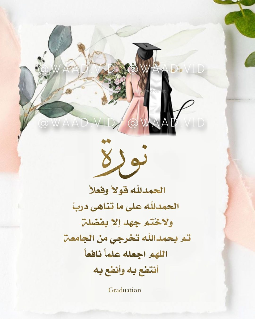 Instagram Post By زفات استديـو وعـد May 11 2020 At 2 07am Utc Islamic Art Calligraphy Instagram Posts Anime Art Girl