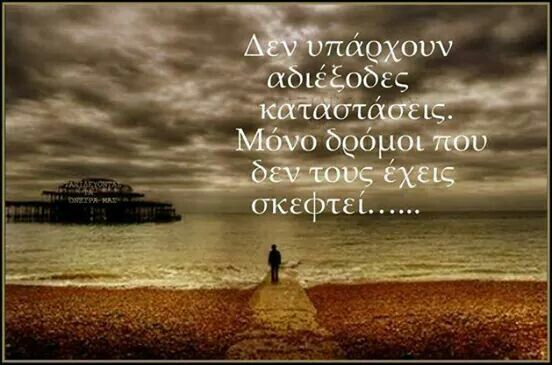 Pin by Eirini K on Quotes amp Poetry Greek Pinterest : 6082360fe9f670e4b61ea35081ee61ec from www.pinterest.com size 552 x 365 jpeg 54kB