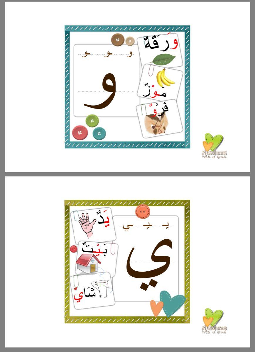 Pin By Esraa Hmoody On School Arabic Alphabet For Kids Islamic Kids Activities Alphabet For Kids