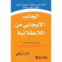 الجانب الايجابى من اللاعقلانية الوجه الاخر للاعقلانية Arabic Books Books Reading Lists