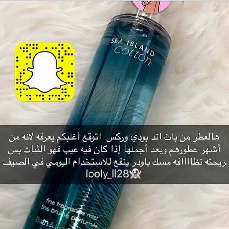 Pin By Khadeeja Mohammed On عطور Body Skin Care Facial Skin Care Routine Beauty Care Routine