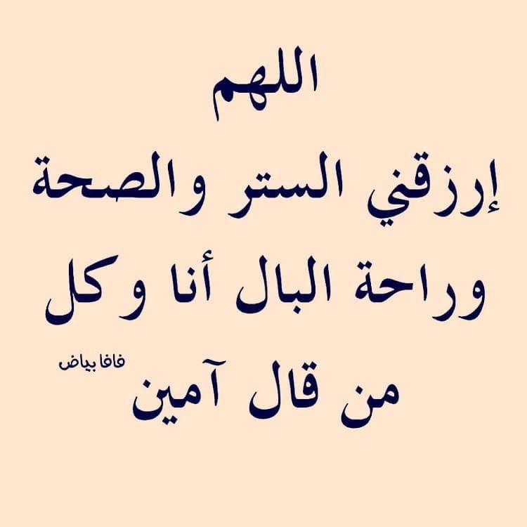 Pin By Naima Nour On أدعية وقرآن Words Morning Prayers Quotes