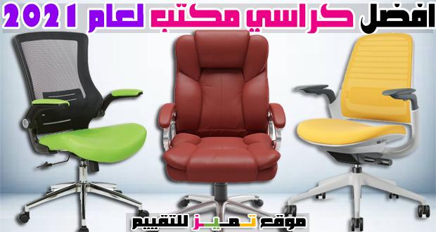 افضل كرسي مكتب مريح للظهر والرقبة أكفأ 9 كراسي مكتب 2021 موقع تميز Chair Furniture Gaming Chair