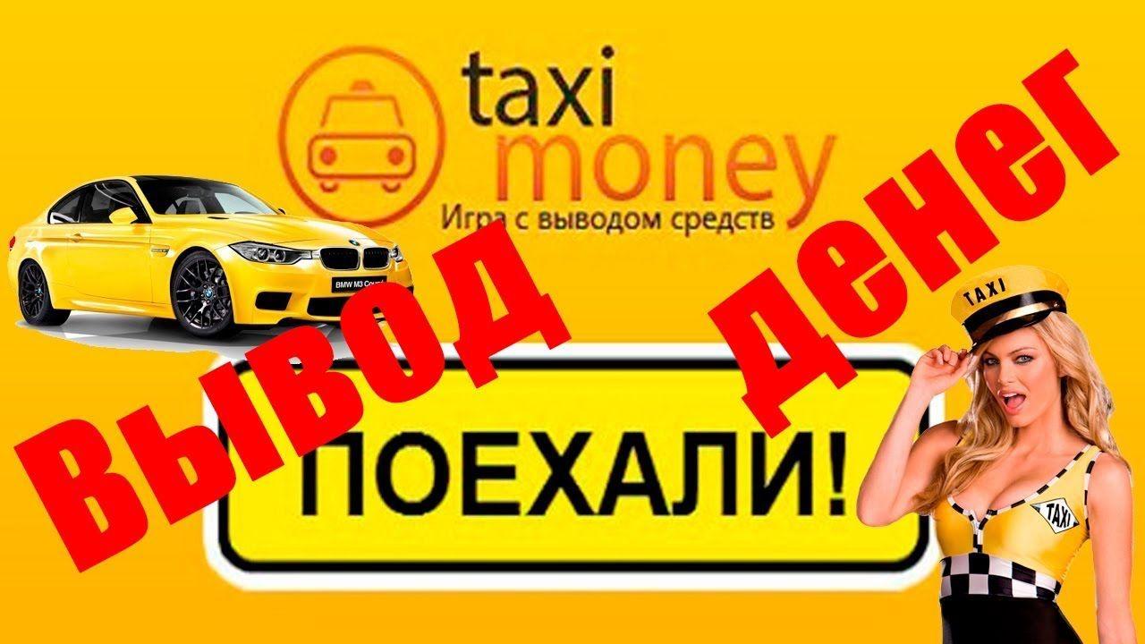 игра на вывод денег такси