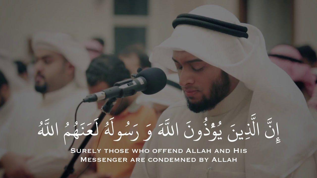 آيات الدفاع عن النبي ﷺ أحمد بن عبدالعزيز النفيس Youtube Islamic Quotes Quran Islamic Quotes Quran