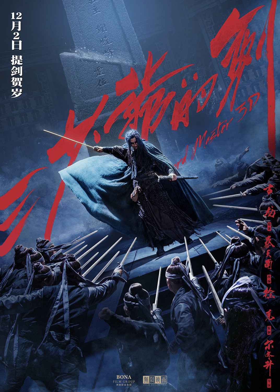 Swordmaster 2016 Hong Kong China Master Full Movies Online Free Letting Go Of Him