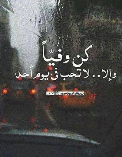 كن وفيا معي بل الله عليك Love Quotes Arabic Quotes Arabic English Quotes