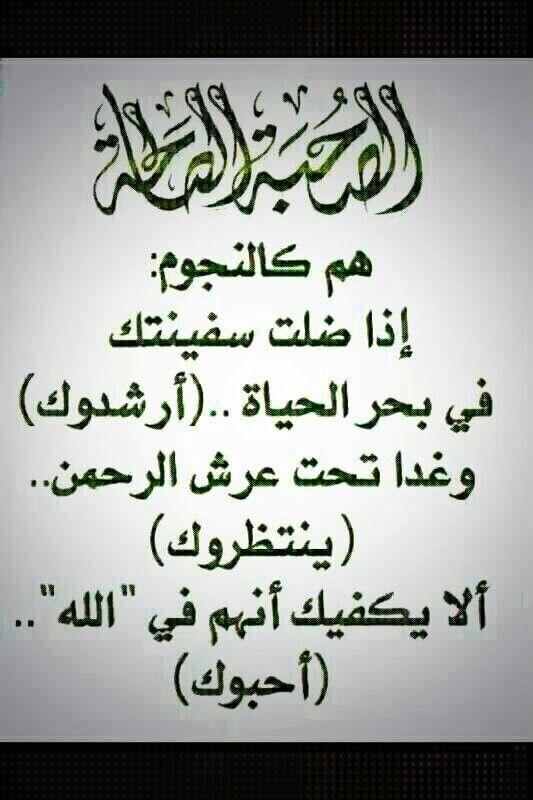 اللهم أرزقنا من الصحبة الصالحة Islamic Phrases Words Quotes