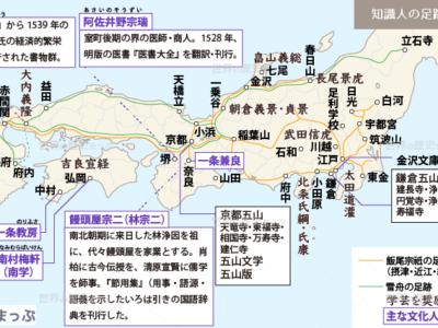 知識人の足跡地図 室町時代 2020 歴史 世界の歴史 古代史