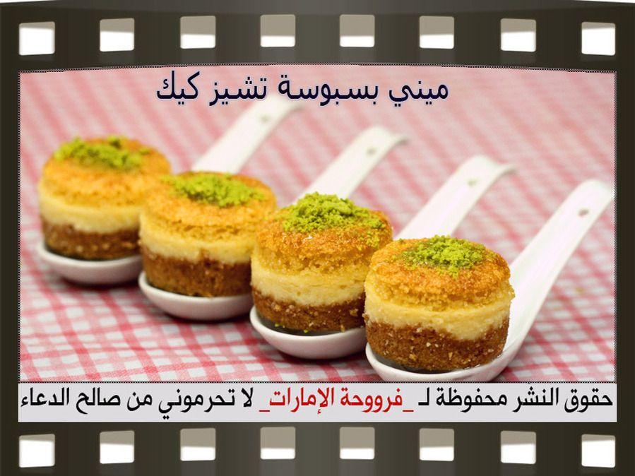 3 الطبخ فن وذوق وابداع 3 ميني بسبوسة تشيز كيك Cheesecake Food Arabic Food