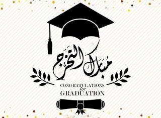 صور تخرج من الجامعة أجمل صور عن التخرج زينه Graduation Photo Academic Dress