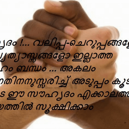 Cute Friendship Messages In Tamil Malayalam Odia Urdu Hindi Top