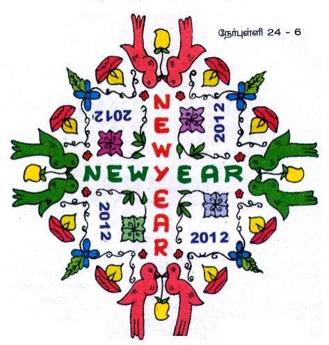 New Year Muggulu Latest] New Year Special Muggulu Chukkala