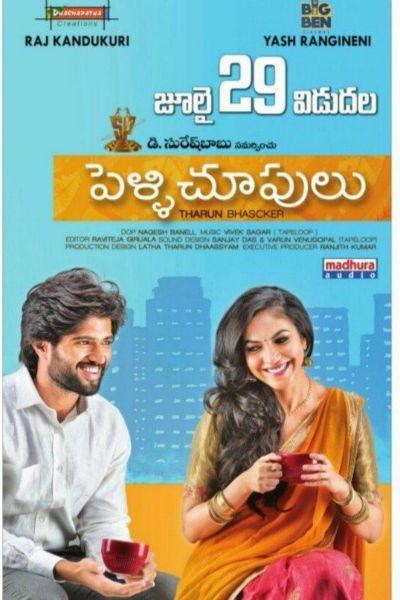 Pellichoopulu (2016) Watch Telugu Movie Full Online   Download