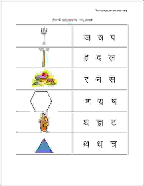 Hindi vyanjan worksheets pdf with pictures | Hindi Vyanjan ...
