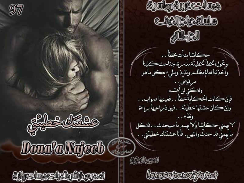رواية عشقتك خطيئتي Doua A Najeeb Pdf Books Reading Pdf Books Books To Read