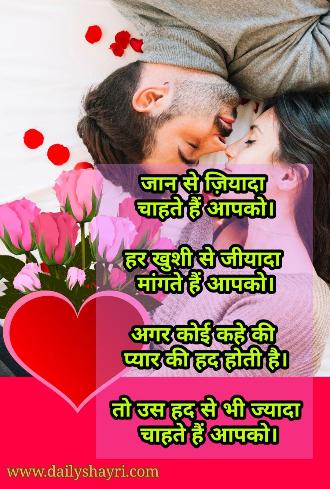 Hindi Romantic Shayari Poetry Images Cute Romantic Quotes Hindi