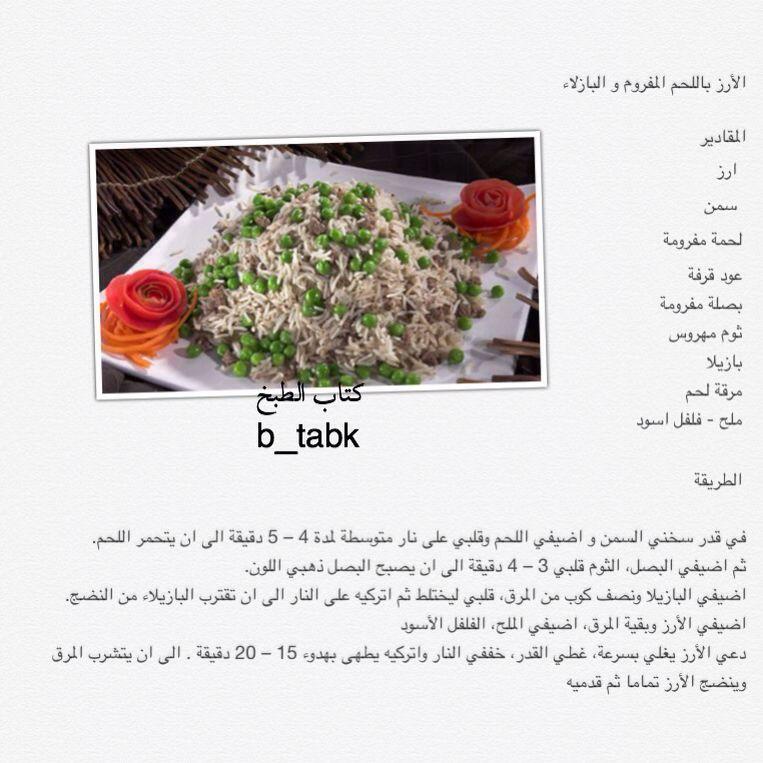 رز باللحم المفروم والبازيلا Arabic Food Food Recipes