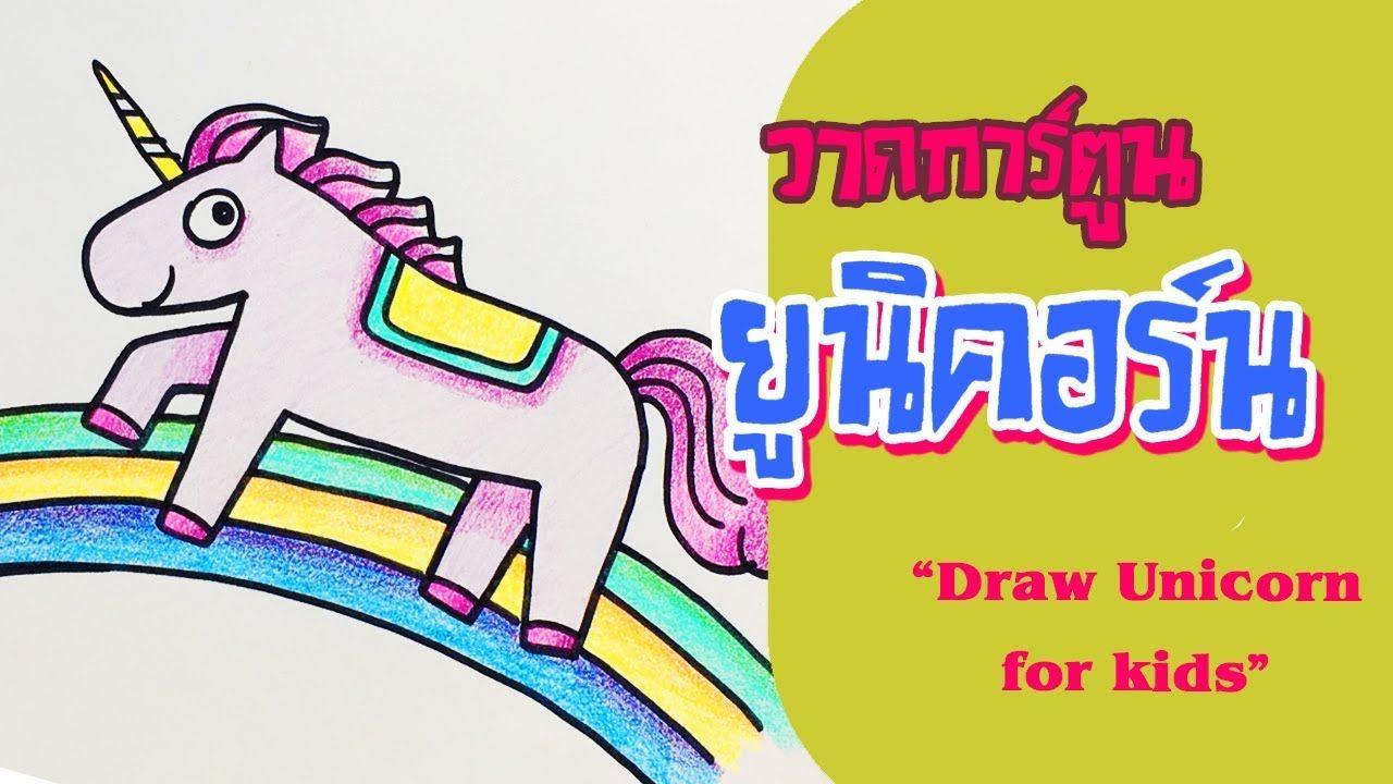 ชอบศ ลปะ Chopsilpa สอนวาดร ปม าย น คอร น How To Draw Unicorn For Kids