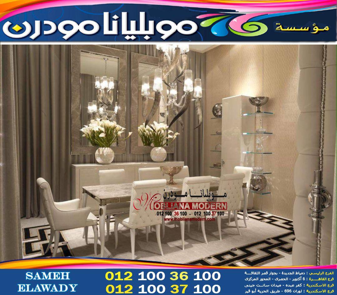 سفرة شامبين سفرة باللون الابيض سفرة موبليانا مودرن Home Decor Table Decorations Decor