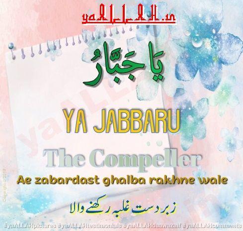 Ya Jabbaru Meaning In English Al Jabbar Al Jabbaro Jabbaroo Dushman Ko Harane Ki Dua Dushman Ko Zer Karne Ki Dua Dushman Ki Zuba Allah Names Dua Islamic Prayer