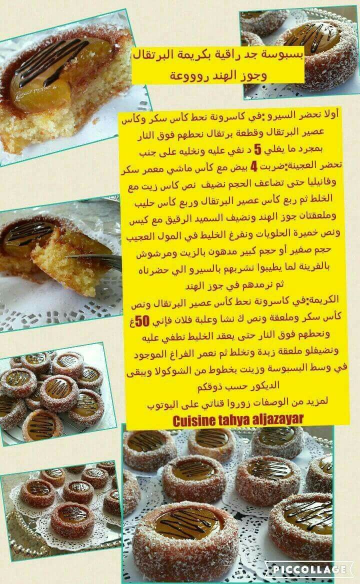 Pin by lili on cuisine pinterest arabic food algerian food tv algerian food arabian food oriental mousse gourmet biscuits menu food ideas forumfinder Images