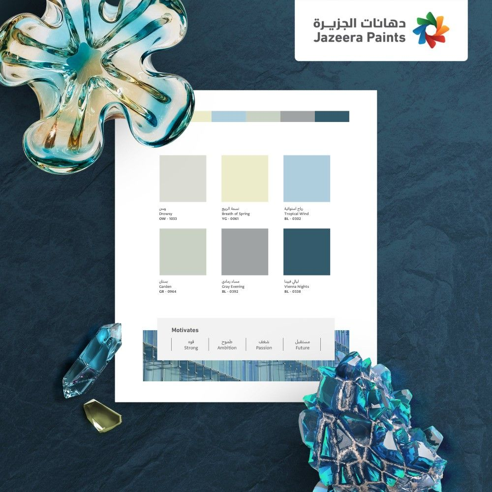 Pin By دهانات الجزيرة On Color Trend 2020 Color Trends Painting Color