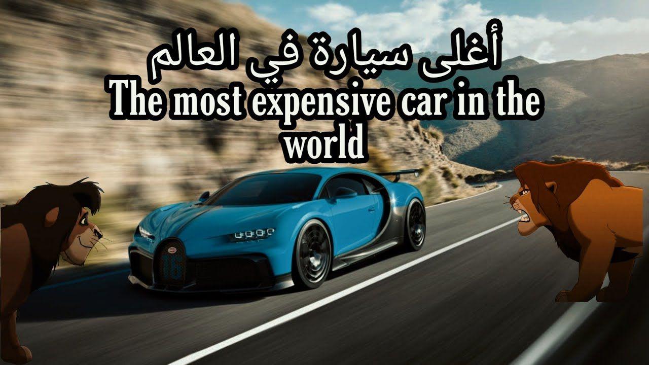 افخم سيارة في العالم Top 10 Most Expensive Cars In The World Most Expensive Car Car In The World Expensive Cars