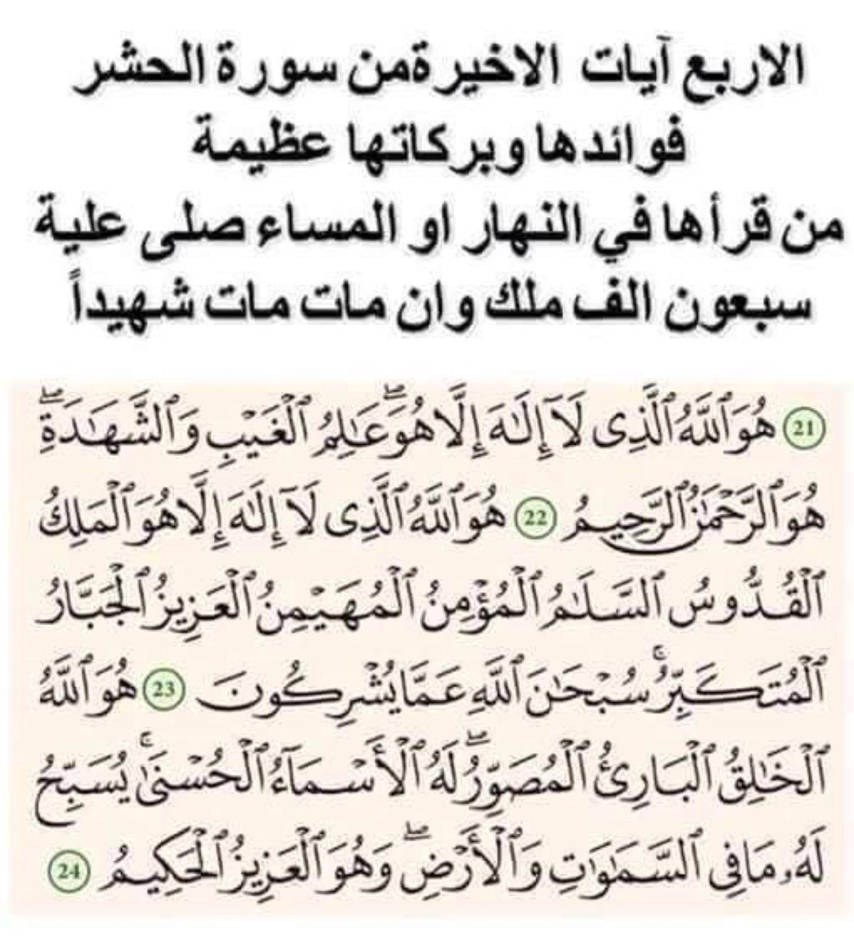 اواخر سورة الحشر وفوائدها العظيمه Islamic Quotes Quotes Arabic Love Quotes