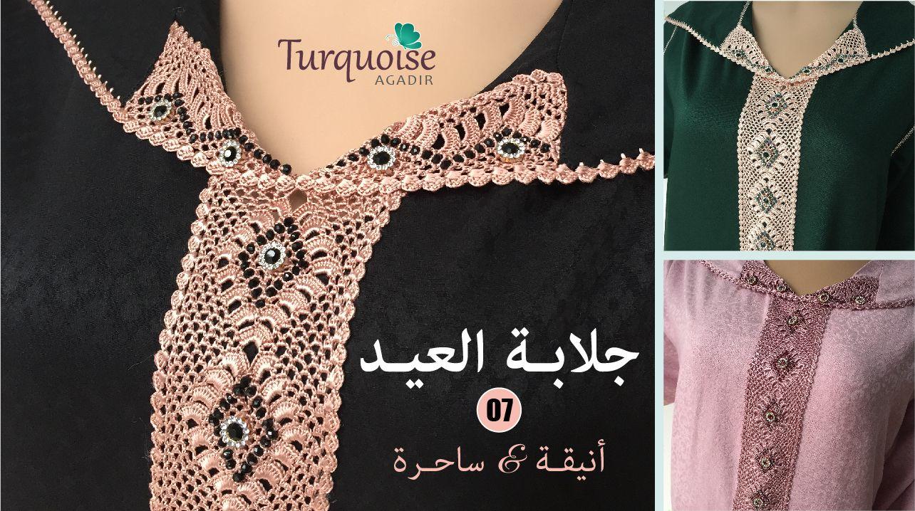جلاليب العيد ساحرة بثوب المليفا و ريحانة بالموديل الإسباني Crochet Moroccan Dress Turquoise Fashion Women