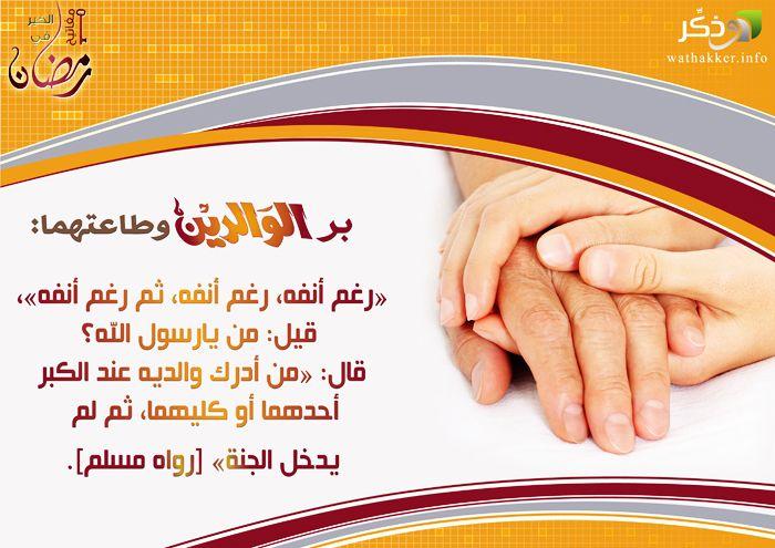 رمضان فرصة لبر الوالدين Ramadan Almo
