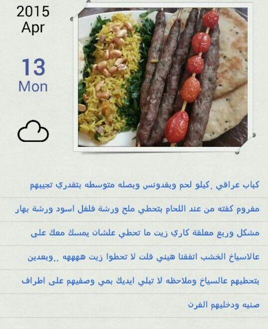 كباب عراقي Food Receipes Food Beef