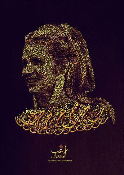 Sabah Arabic Typography Typography Portrait Arabic Calligraphy Design Arabic Art