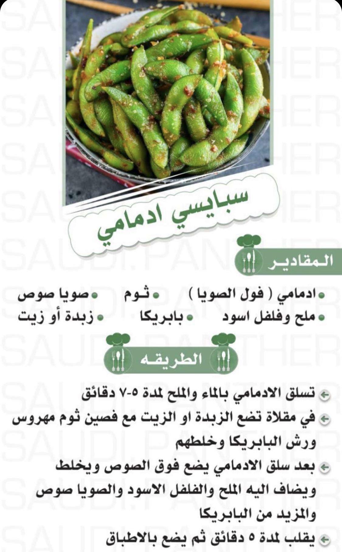 Pin By Amira Hamad On Fooooood Food Receipes Cooking Recipes Desserts Cooking Recipes