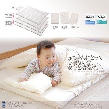 布団セット 赤ちゃん Japanese Baby Futon
