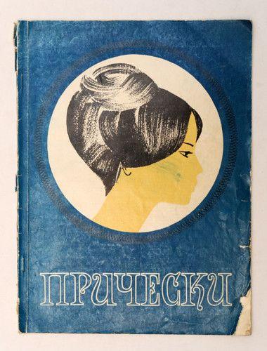 1968 Soviet Russia Haircut Hairdresser Album Manual