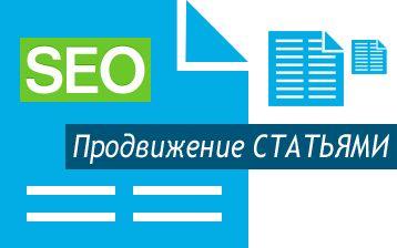 Размещение seo статей разработка веб сайта раскрутка сайтов