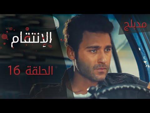 الإنتقام الحلقة 16 مدبلج Atv عربي Can Kiriklari Youtube Incoming Call Screenshot Fictional Characters Incoming Call