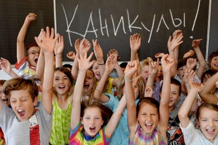 Школьные каникулы в Украине в 2018 году - http://god-2018s.com ...