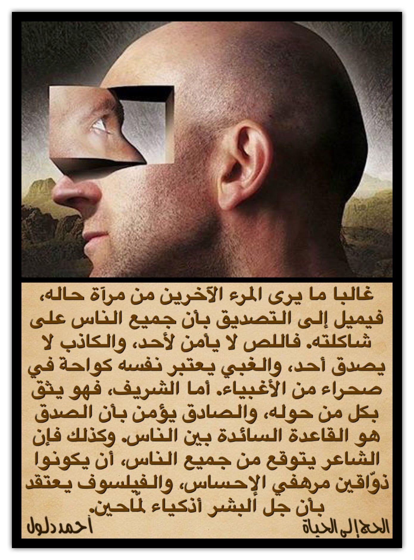 غالبا ما يرى المرء الآخرين من مرآة حاله فيميل إلى التصديق بأن جميع الناس على شاكلته فاللص لا يأمن لأحد والكاذب لا يصدق أحد والغبي يعتبر نفسه كواحة في صحراء