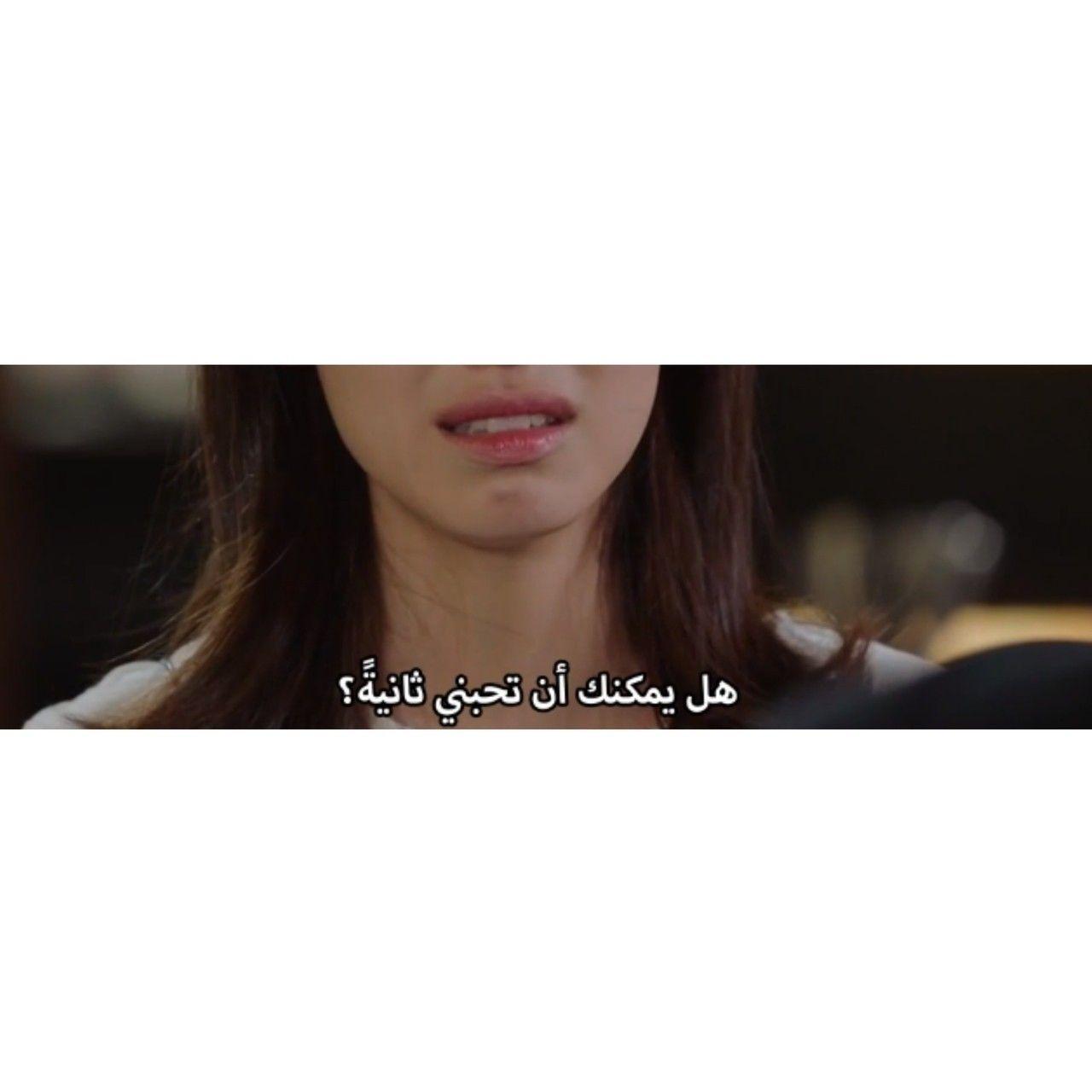 Pin By Zahra Benrachid On اقتباسات مسلسلات Beautiful Arabic Words Arabic Quotes Great Quotes