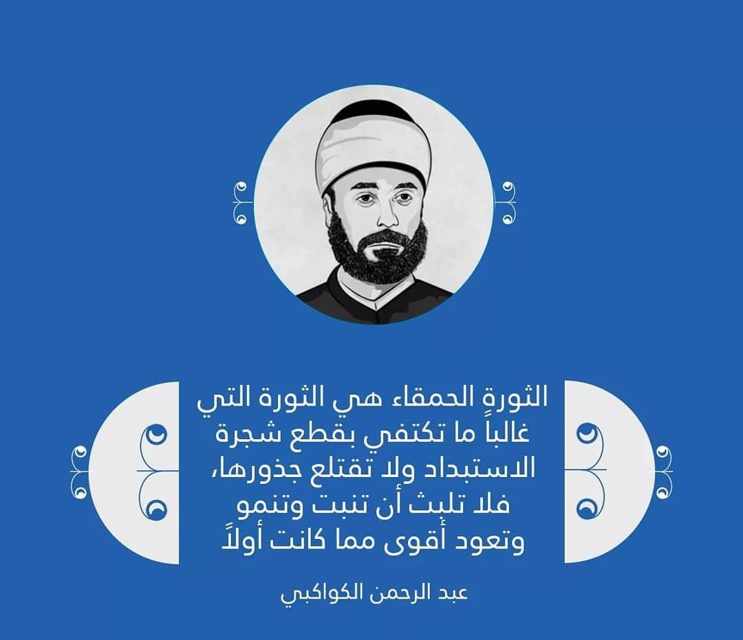 عبد الرحمن الكواكبي الثورة الحمقاء Movie Posters Poster Movies