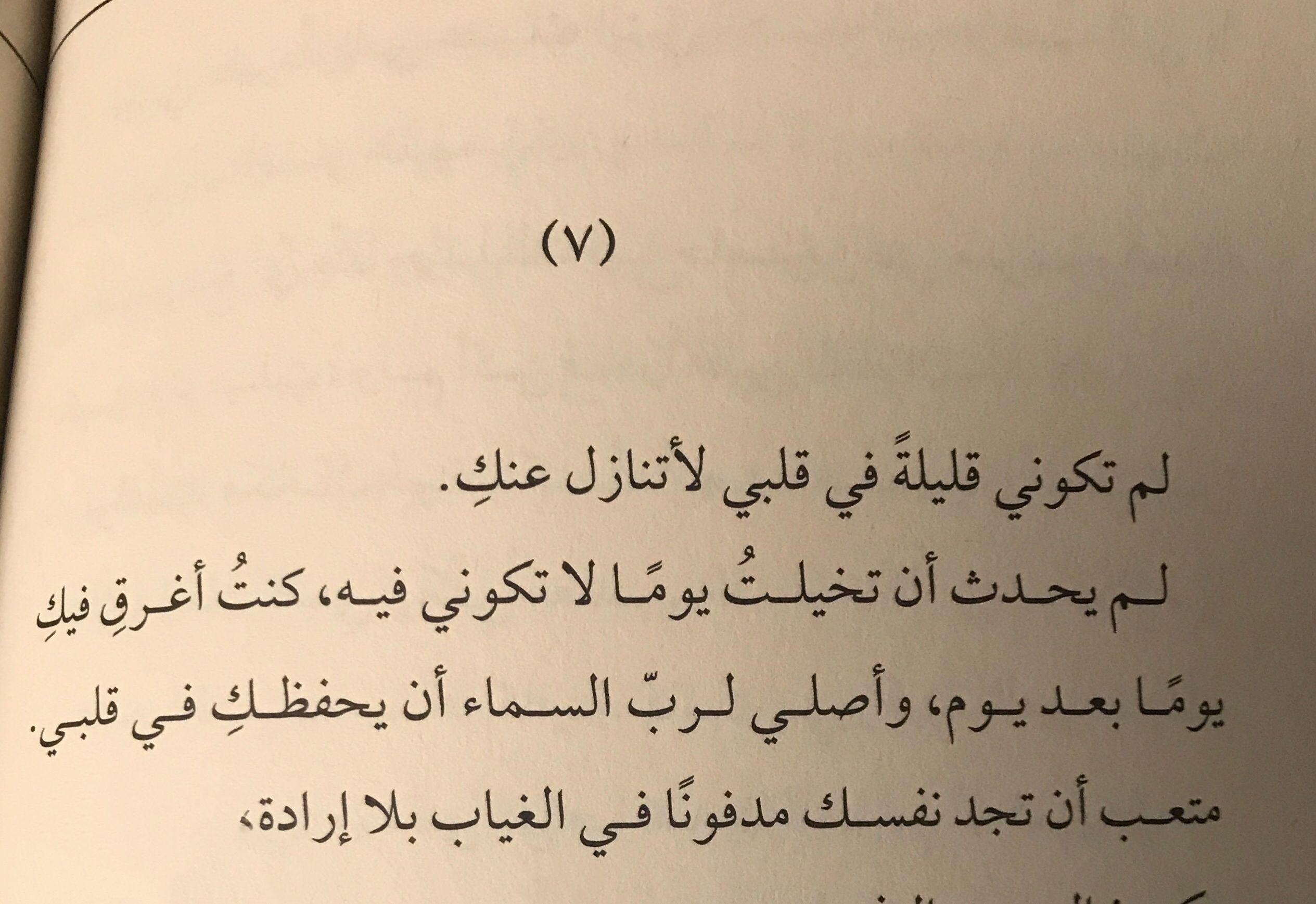 Pin By October On اقتباسات Arabic Calligraphy Calligraphy