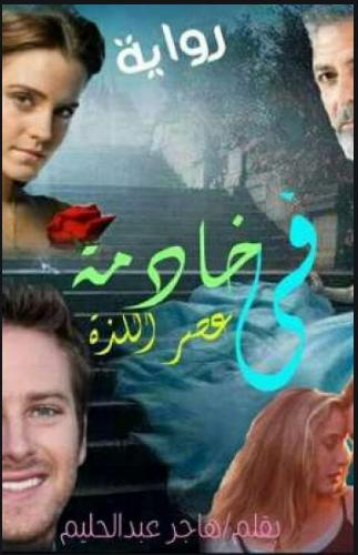 رواية خادمة في عصر اللذة كاملة للتحميل Pdf Arabic Books Books Pdf Books