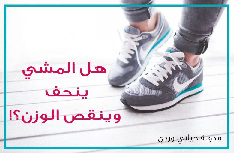 هل المشي ينحف وينقص الوزن من تجربتي Sneakers Nike Sneakers Air Jordan Sneaker